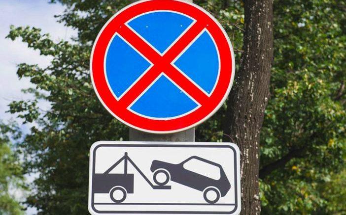 штраф за неправильную парковку